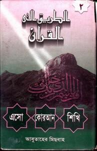 Esho Quran Sikhi Vol 02